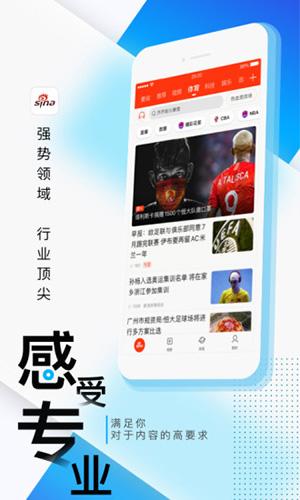 新浪新聞app截圖4
