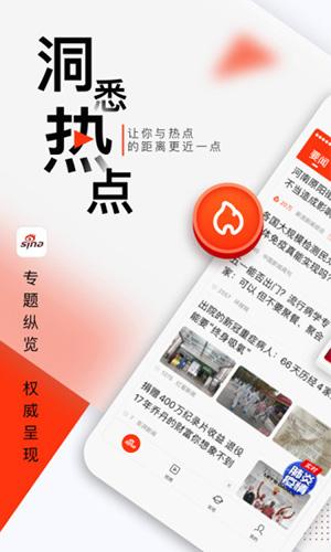 新浪新聞app截圖5