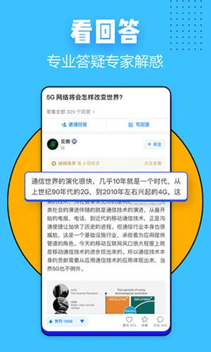 知乎app1