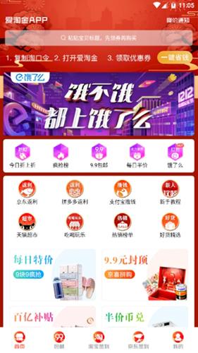 爱淘金app图片