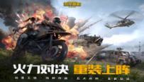 《和平精英》火力对决:重装上阵 玩法正式开启