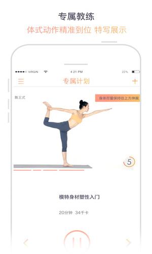瑜伽柠檬手机版