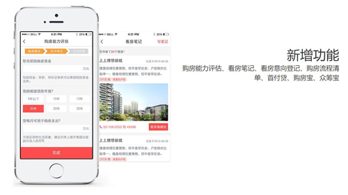 搜狐焦點app截圖2