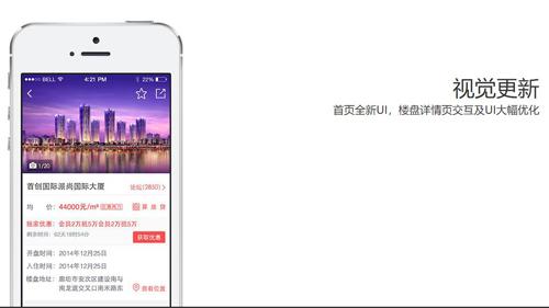 搜狐焦點app截圖4