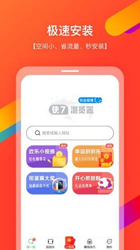 快7瀏覽器app截圖2