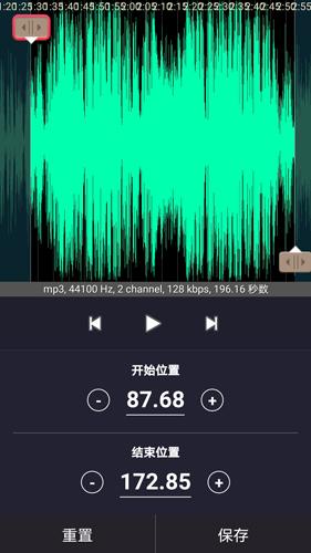 歌曲合成手機版截圖2