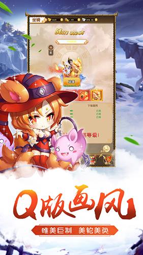 萌将争锋游戏1