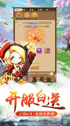 萌将争锋游戏2