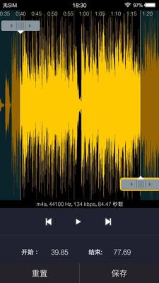 歌曲合成手機版2