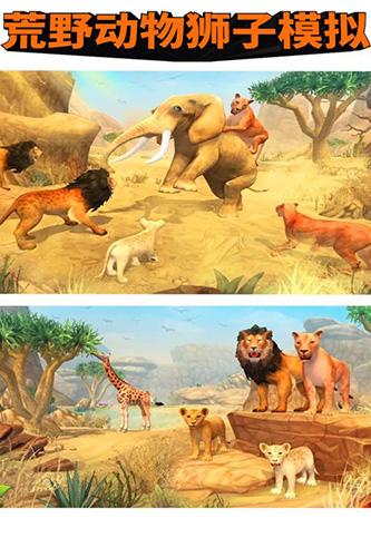 荒野动物狮子模拟截图1
