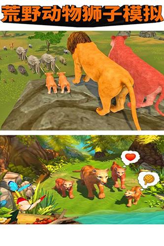荒野动物狮子模拟截图5