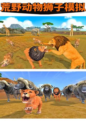 荒野动物狮子模拟截图2
