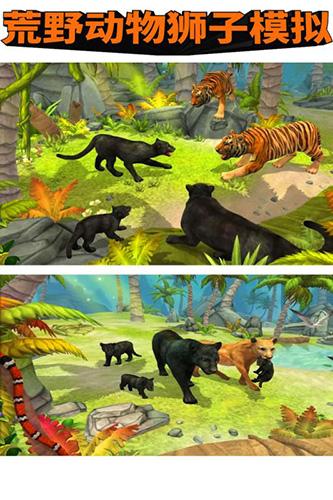 荒野动物狮子模拟截图3