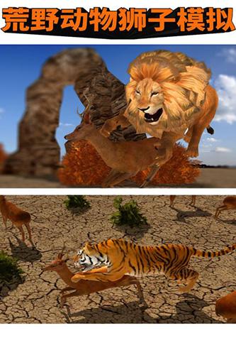 荒野动物狮子模拟截图4