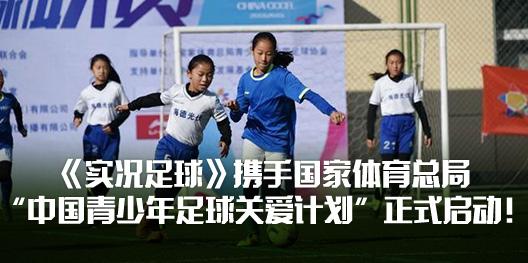 """《實況足球》""""中國青少年足球關愛計劃""""正式啟動!"""