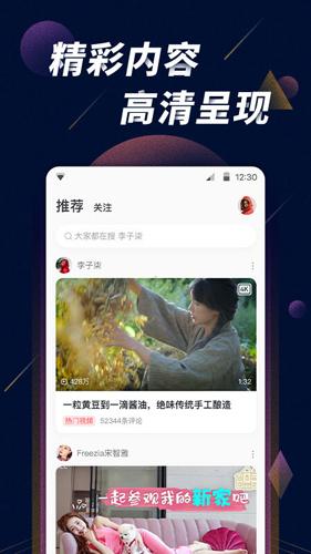 星球視頻app截圖1