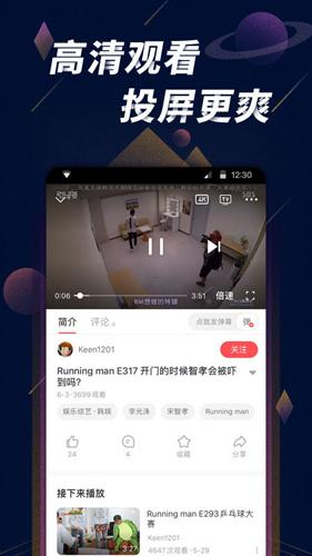 星球視頻app截圖3