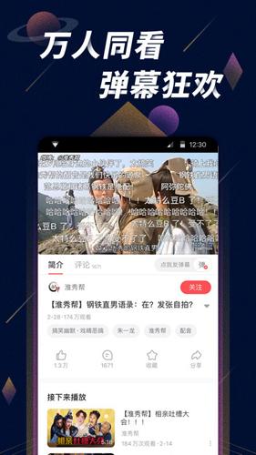 星球視頻app截圖4