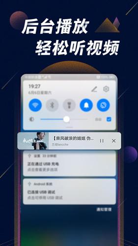 星球視頻app截圖5