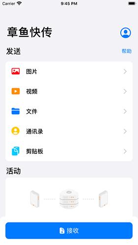 章魚快傳app圖片