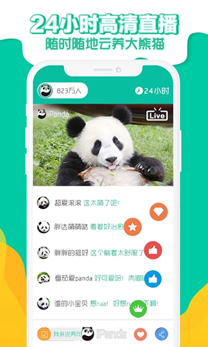 熊貓頻道app截圖1