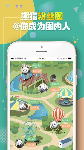 熊貓頻道圖片