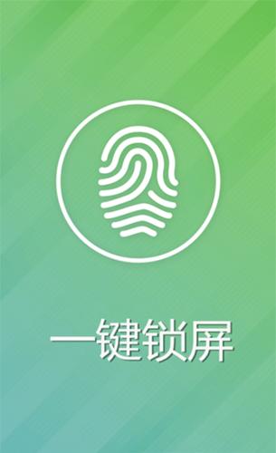 華為一鍵鎖屏app2