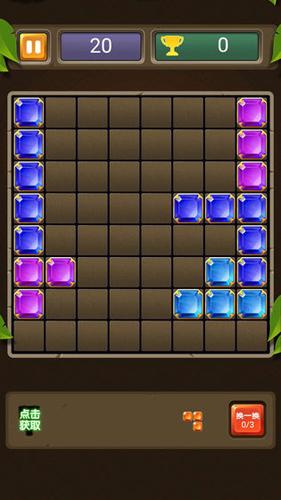方塊連連消截圖1