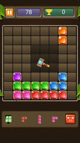 方塊連連消截圖2