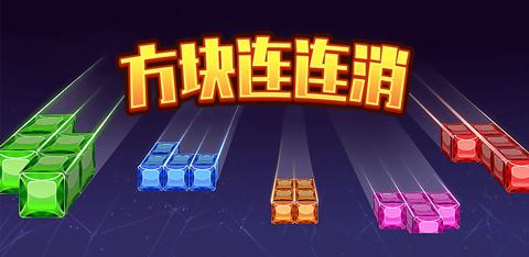 方塊連連消游戲特色