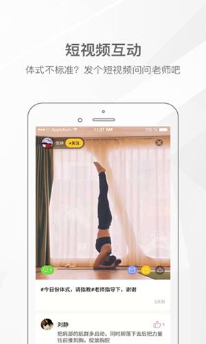 我家瑜伽手机版截图5