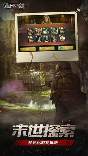 末日空襲:僵尸進化1