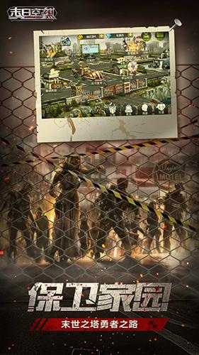 末日空襲:僵尸進化2