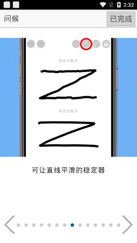 愛筆思畫XAPP2