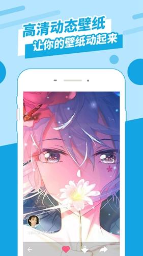 動態墻紙app截圖1