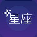 星座小視頻app