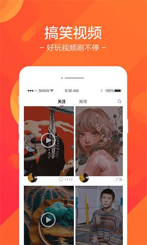 星座小視頻app截圖1