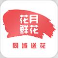 花月鮮花app