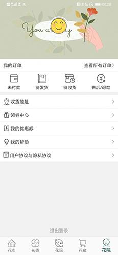 花月鮮花app截圖2