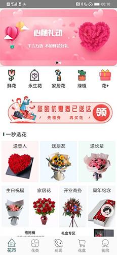 花月鮮花app截圖1