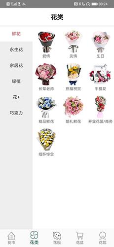 花月鮮花app截圖3