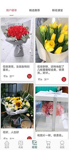 花月鮮花app截圖4