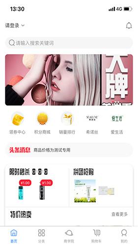 三賀良品app截圖3