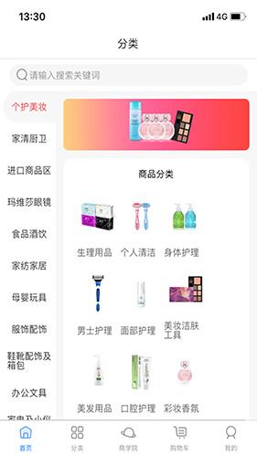 三賀良品app截圖1