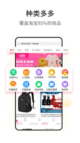 多領購物返利app截圖2