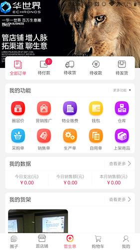 華世界商圈app截圖2