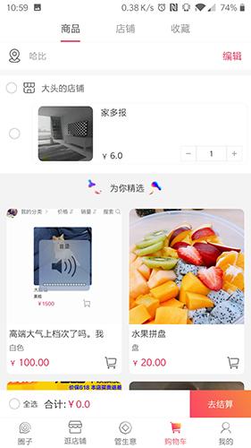 華世界商圈app截圖3