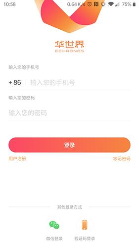 華世界商圈app截圖4