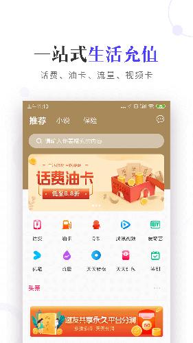 云閃充app截圖2