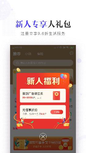 云閃充app截圖1